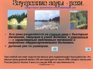 Страйбулова А. Н. Все реки разделяются на горные реки с быстрым течением, тек...
