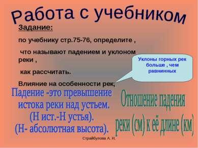 Страйбулова А. Н. Задание: по учебнику стр.75-76, определите , что называют п...