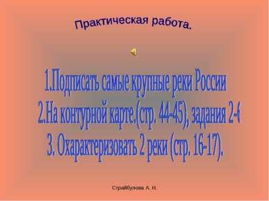 Страйбулова А. Н. Страйбулова А. Н.