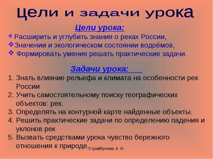 Страйбулова А. Н. Цели урока: Расширить и углубить знания о реках России, Зна...