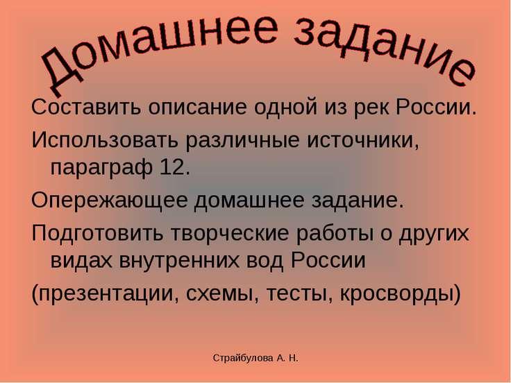Страйбулова А. Н. Составить описание одной из рек России. Использовать различ...