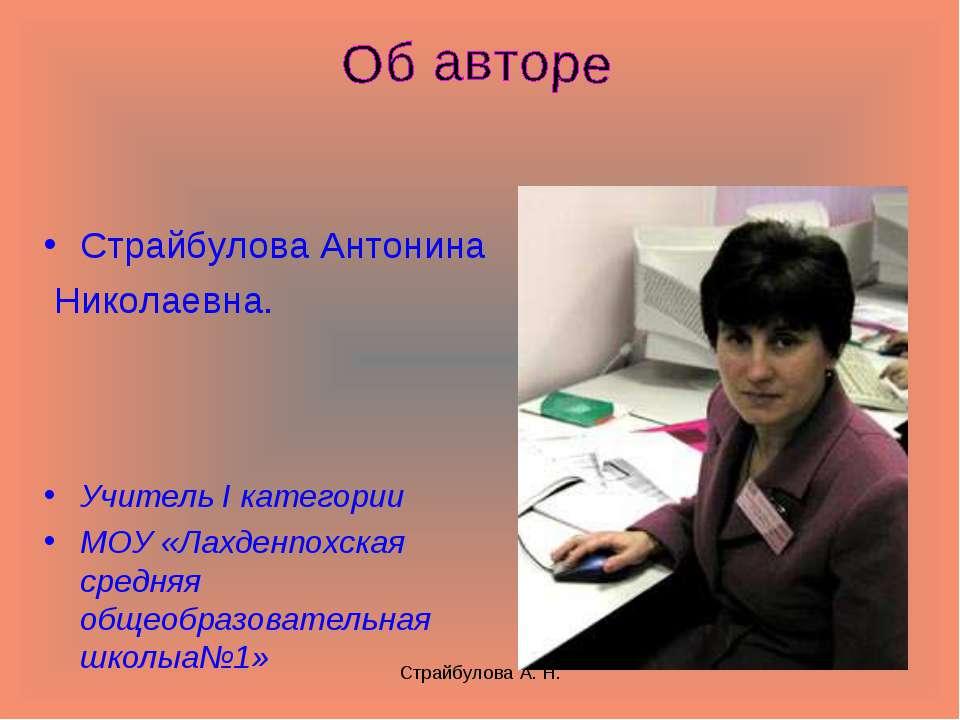 Страйбулова А. Н. Страйбулова Антонина Николаевна. Учитель I категории МОУ «Л...