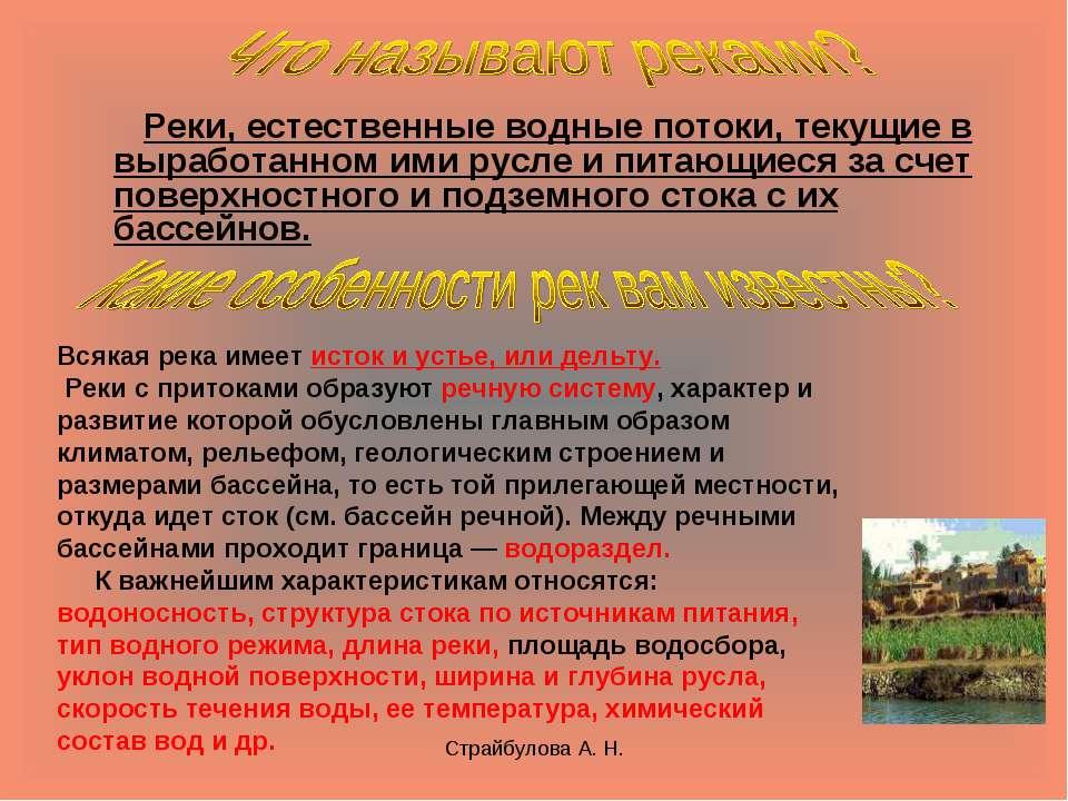 Страйбулова А. Н. Реки, естественные водные потоки, текущие в выработанном им...