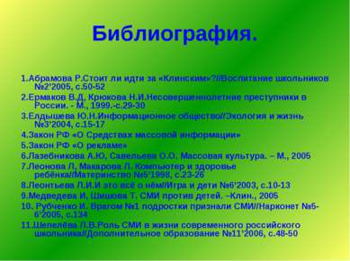 Библиография. 1.Абрамова Р.Стоит ли идти за «Клинским»?//Воспитание школьнико...