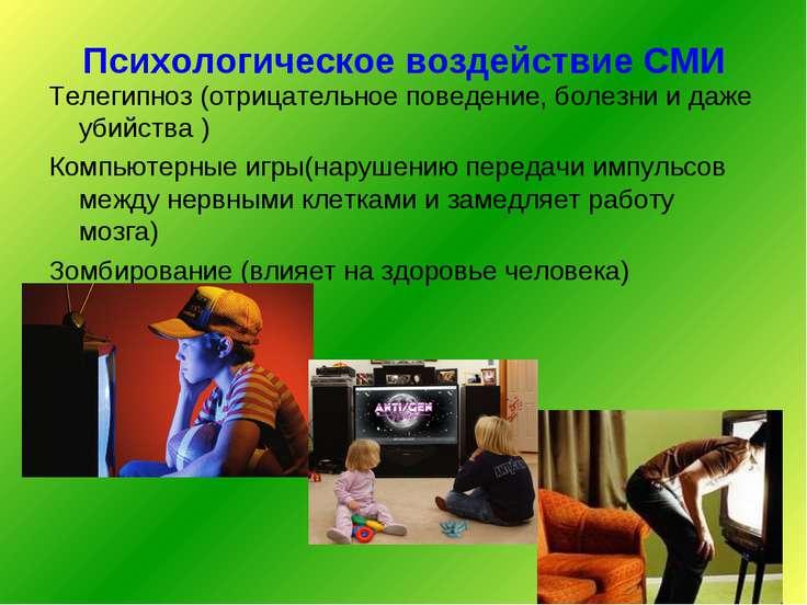 Психологическое воздействие СМИ Телегипноз (отрицательное поведение, болезни ...