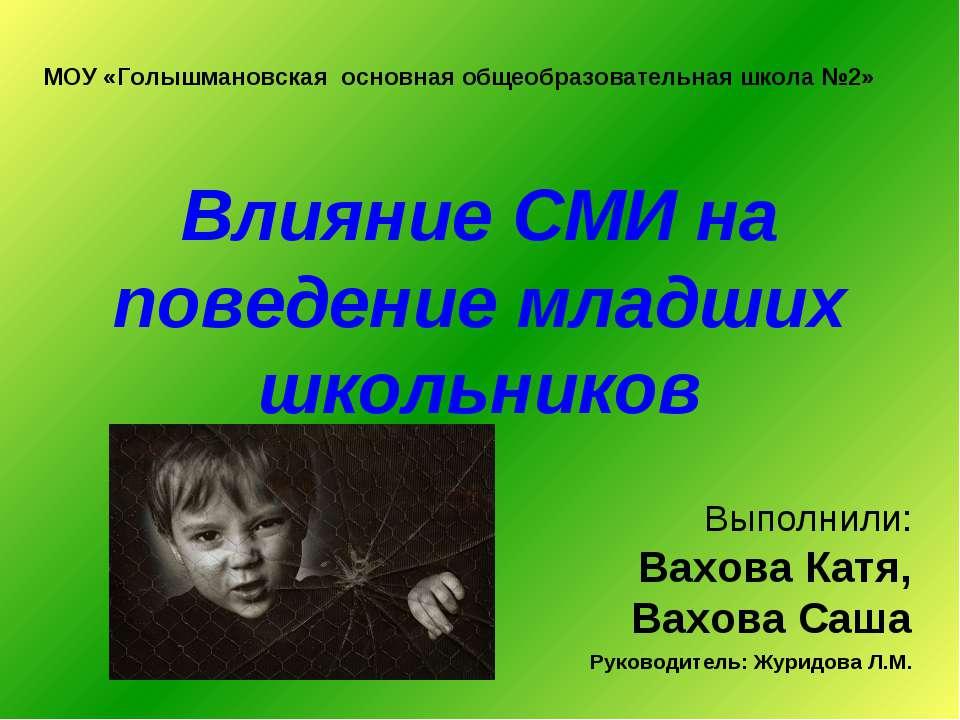 Влияние СМИ на поведение младших школьников Выполнили: Вахова Катя, Вахова Са...