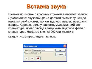 Вставка звука Щелчок по кнопке с красным кружком включает запись. Примечание:...