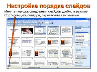 Настройка порядка слайдов Менять порядок следования слайдов удобно в режиме С...