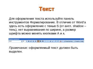Текст Для оформления текста используйте панель инструментов Форматирование. В...