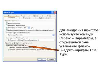 Для внедрения шрифтов используйте команду Сервис – Параметры, в открывшемся о...
