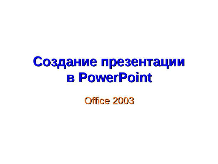 Создание презентации в PowerPoint Office 2003