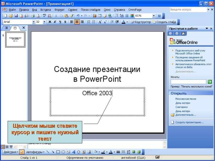 Щелчком мыши ставите курсор и пишите нужный текст
