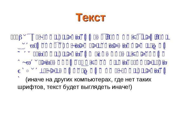 Текст Если в презентации для оформления текста использованы нестандартные шри...