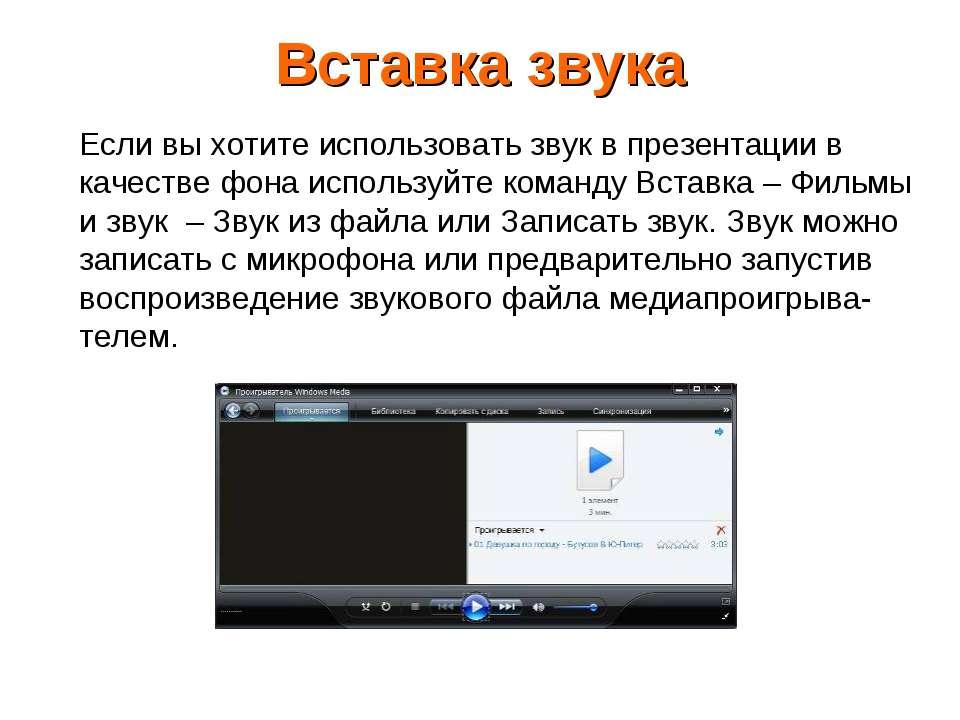 Вставка звука Если вы хотите использовать звук в презентации в качестве фона ...