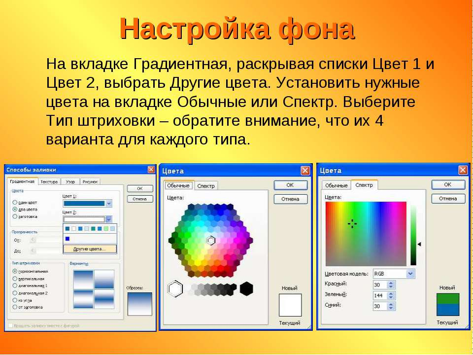 Настройка фона На вкладке Градиентная, раскрывая списки Цвет 1 и Цвет 2, выбр...