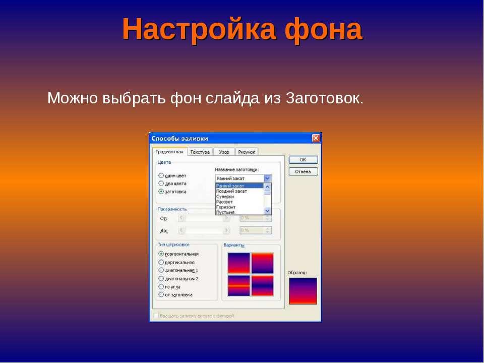Настройка фона Можно выбрать фон слайда из Заготовок.