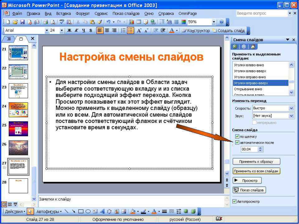 Как создать презентацию программы