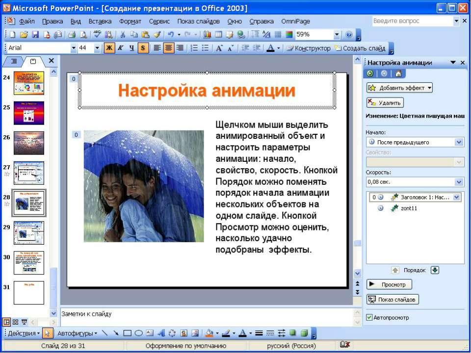 Как правильно создать презентацию в powerpoint 2003