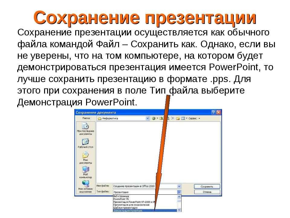 Сохранение презентации Сохранение презентации осуществляется как обычного фай...