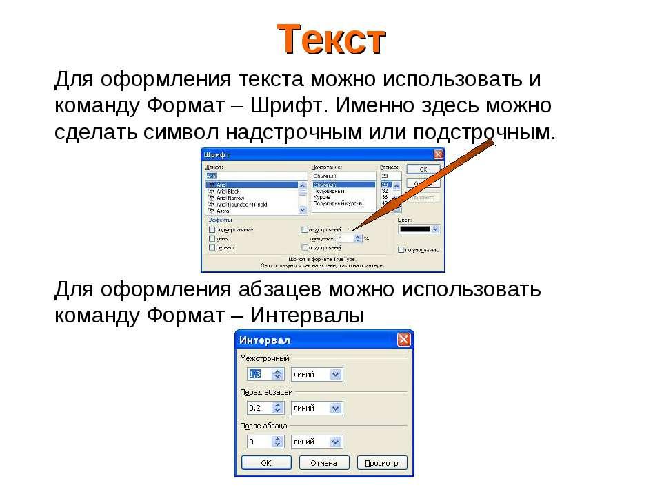 Текст Для оформления текста можно использовать и команду Формат – Шрифт. Имен...