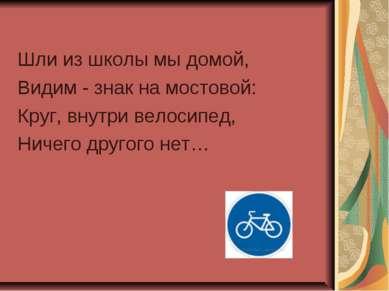 Шли из школы мы домой, Видим - знак на мостовой: Круг, внутри велосипед, Ниче...