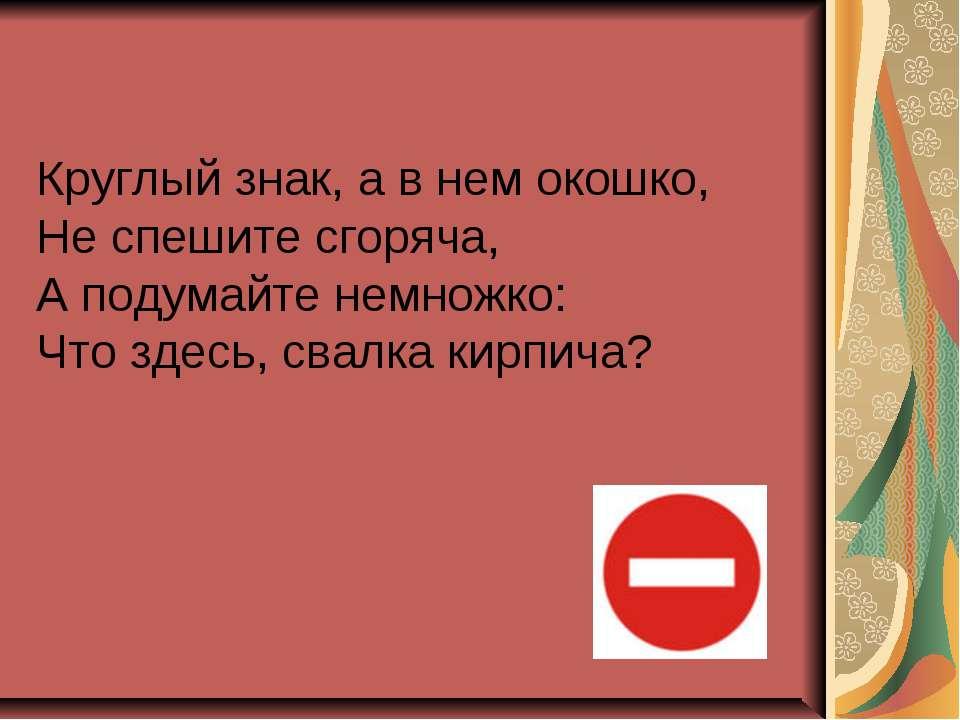 Круглый знак, а в нем окошко, Не спешите сгоряча, А подумайте немножко: Что з...