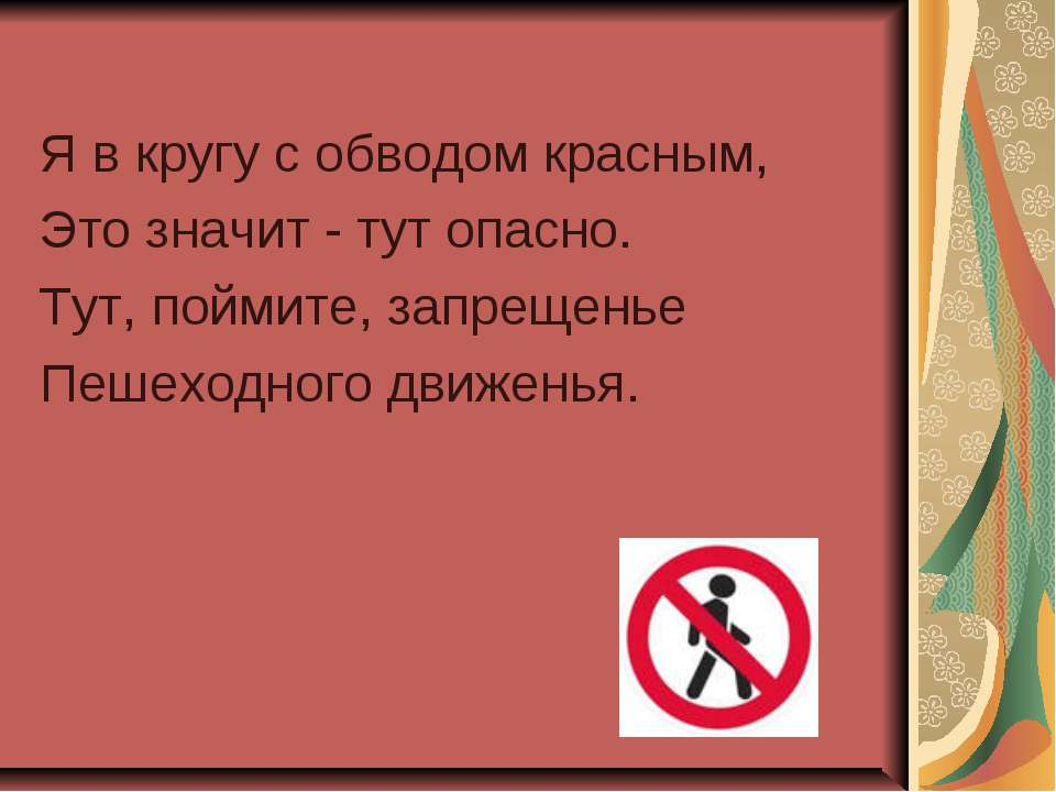Я в кругу с обводом красным, Это значит - тут опасно. Тут, поймите, запрещень...