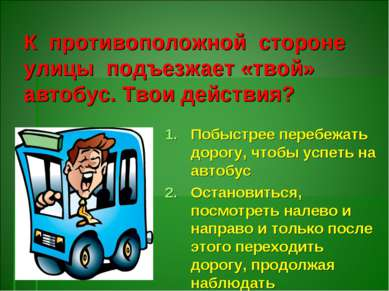 К противоположной стороне улицы подъезжает «твой» автобус. Твои действия? Поб...