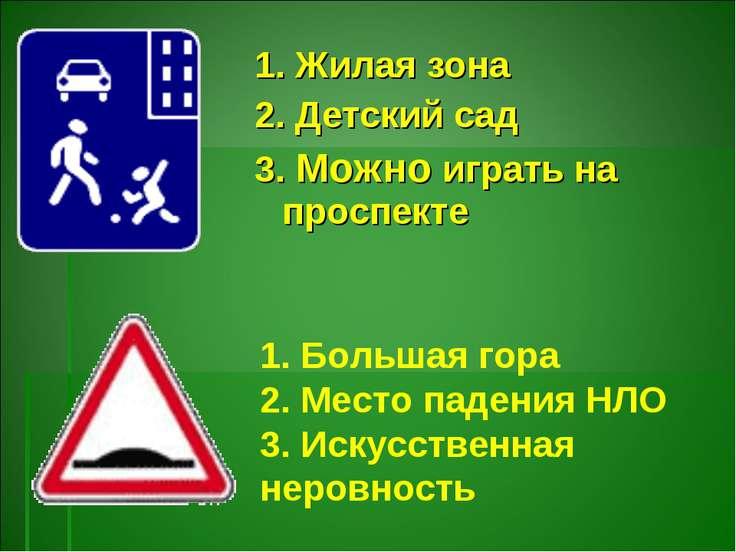 1. Жилая зона 2. Детский сад 3. Можно играть на проспекте 1. Большая гора 2. ...