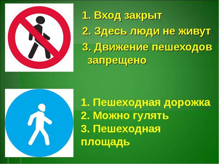 1. Вход закрыт 2. Здесь люди не живут 3. Движение пешеходов запрещено 1. Пеше...