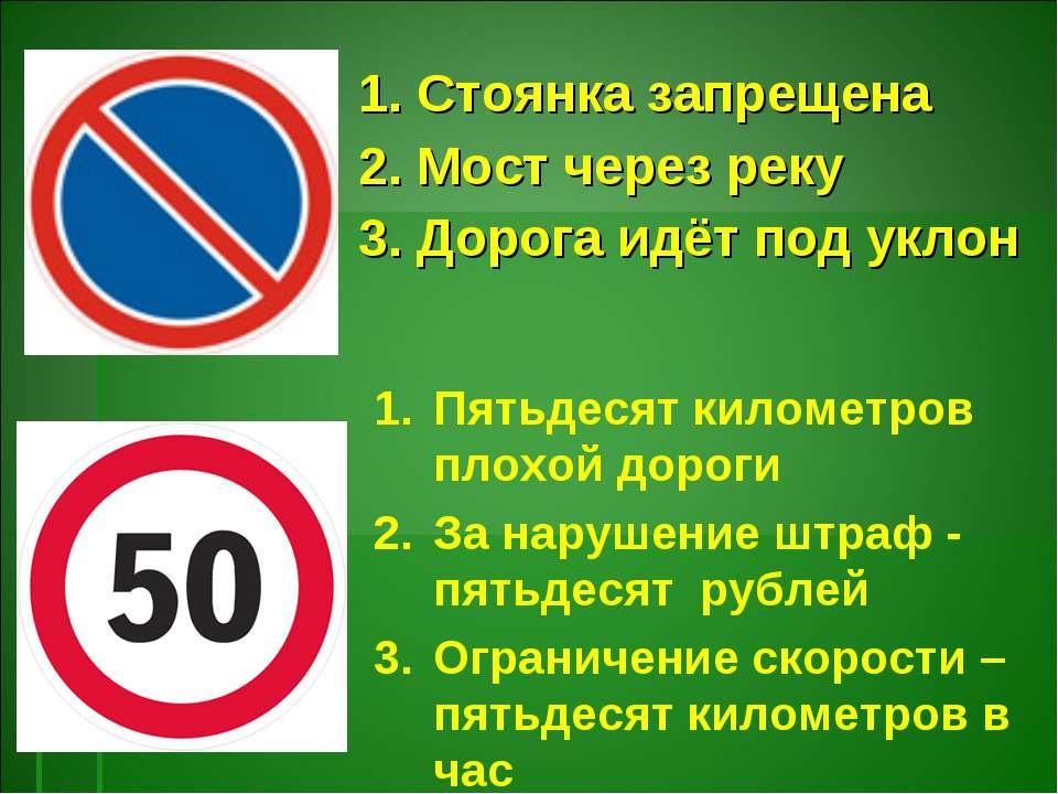 1. Стоянка запрещена 2. Мост через реку 3. Дорога идёт под уклон Пятьдесят ки...