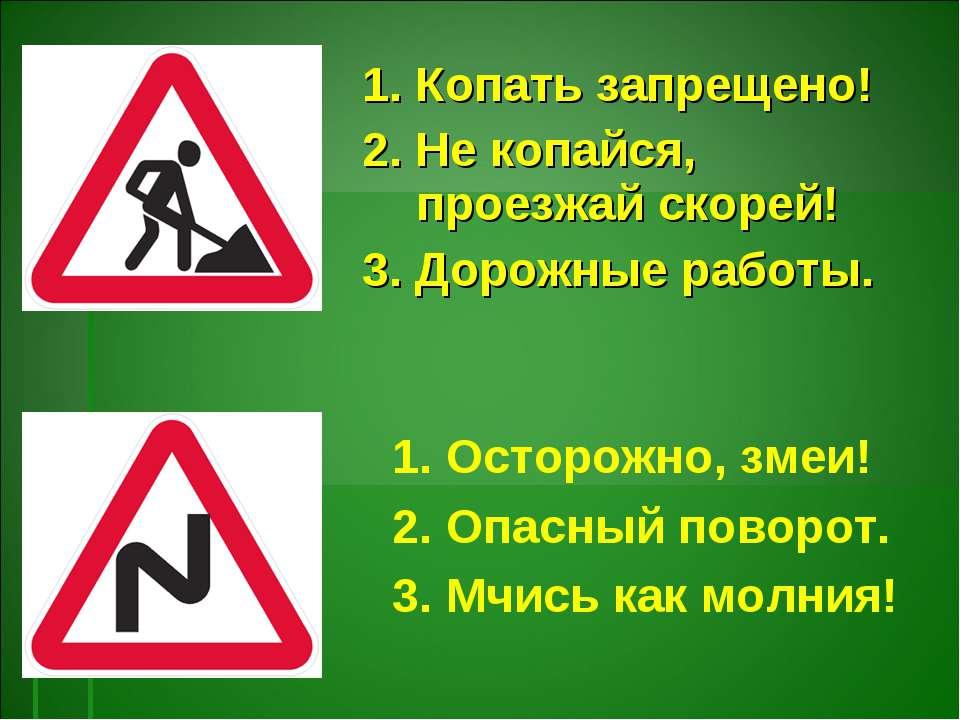 1. Копать запрещено! 2. Не копайся, проезжай скорей! 3. Дорожные работы. Осто...