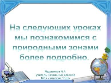 Медникова Н.А. учитель начальных классов МОУ «Уинская СОШ»