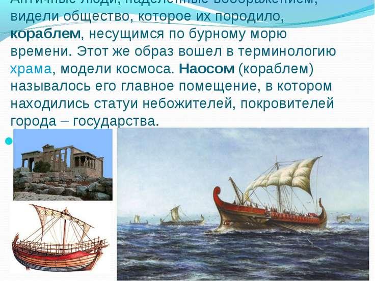Античные люди, наделенные воображением, видели общество, которое их породило,...