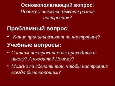 Основополагающий вопрос: Почему у человека бывает разное настроение? Проблемн...