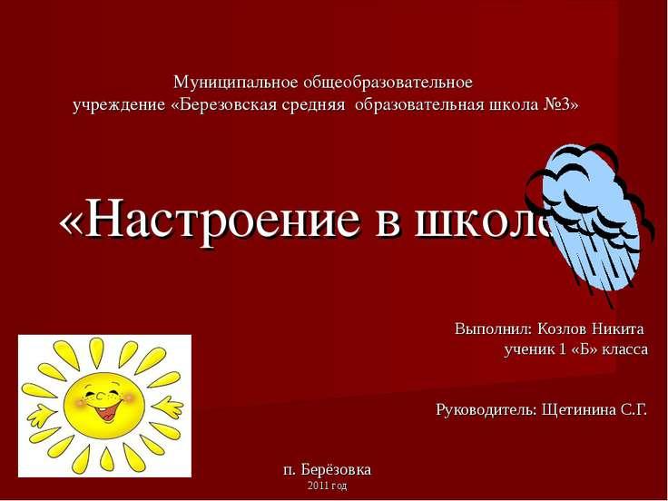 Муниципальное общеобразовательное учреждение «Березовская средняя образовател...