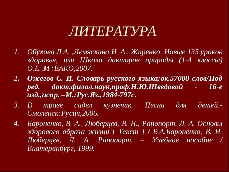 ЛИТЕРАТУРА Обухова Л.А. ,Лемяскина Н .А .,Жиренко Новые 135 уроков здоровья, ...