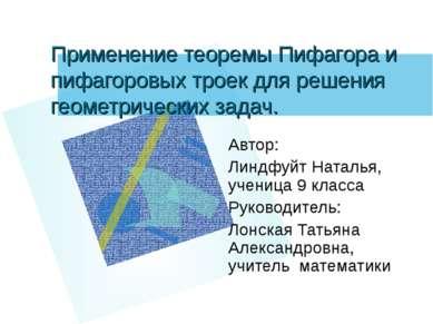 Применение теоремы Пифагора и пифагоровых троек для решения геометрических за...
