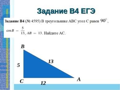 Задание B4 ЕГЭ В С А 13 12 5
