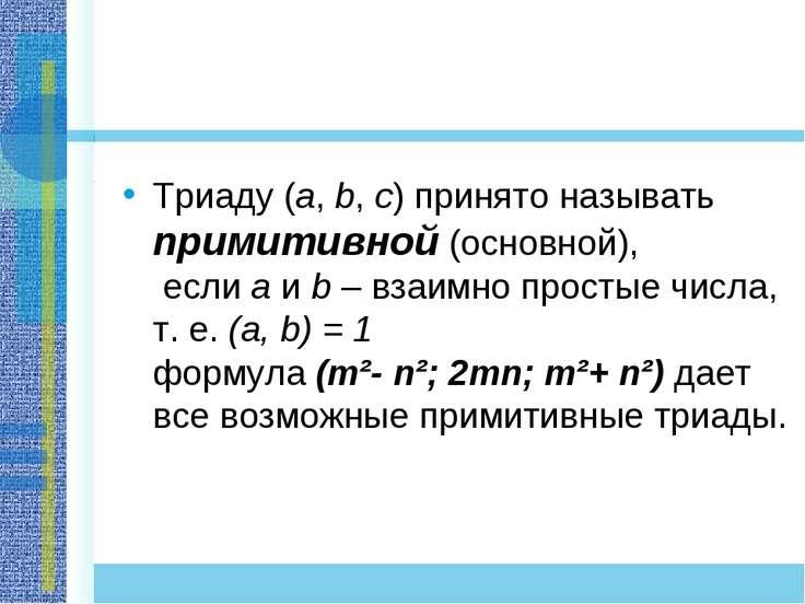 Триаду (a, b, c) принято называть примитивной (основной), если a и b – взаимн...