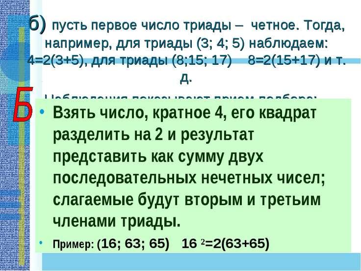 б) пусть первое число триады – четное. Тогда, например, для триады (3; 4; 5) ...