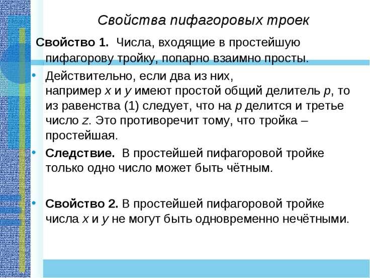 Свойства пифагоровых троек Свойство 1. Числа, входящие в простейшую пифагор...
