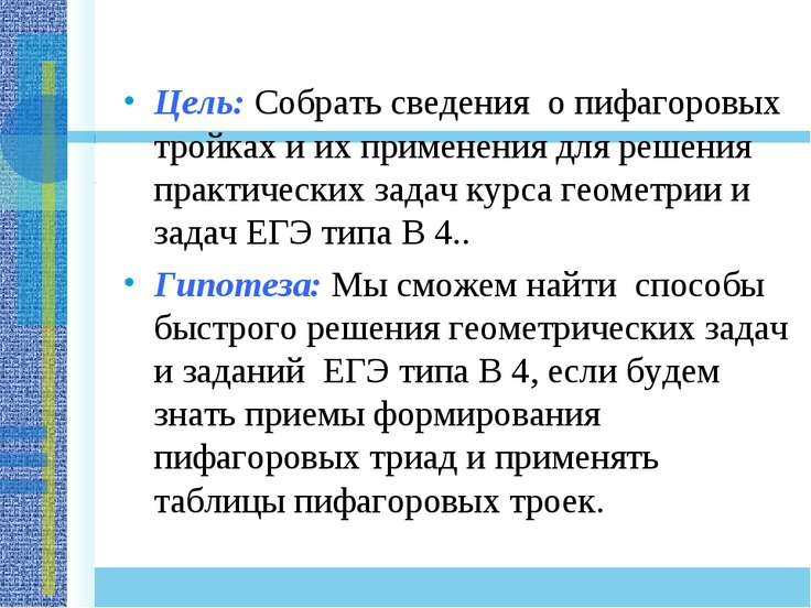 Цель: Собрать сведения о пифагоровых тройках и их применения для решения прак...