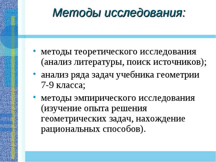 Методы исследования: методы теоретического исследования (анализ литературы, п...