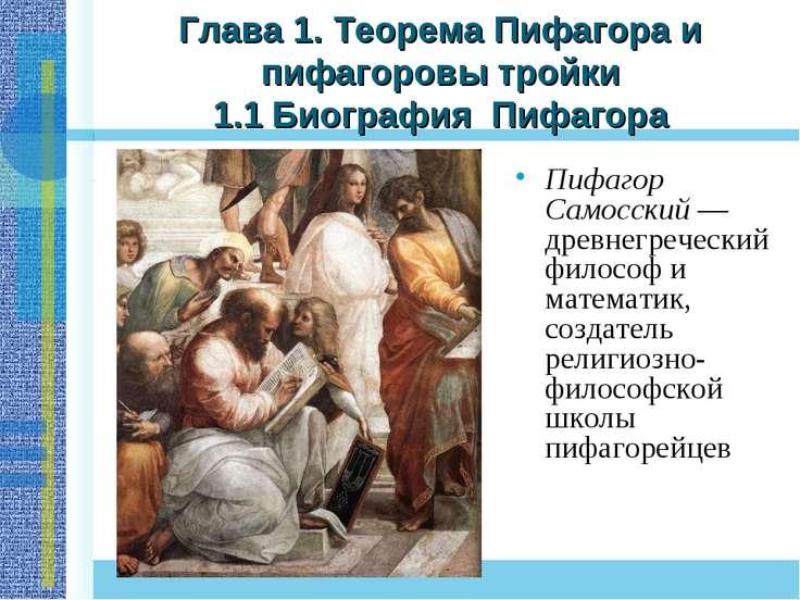 Глава 1. Теорема Пифагора и пифагоровы тройки 1.1 Биография Пифагора Пифагор ...