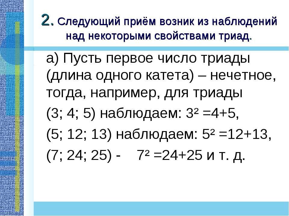 2. Следующий приём возник из наблюдений над некоторыми свойствами триад. а) П...