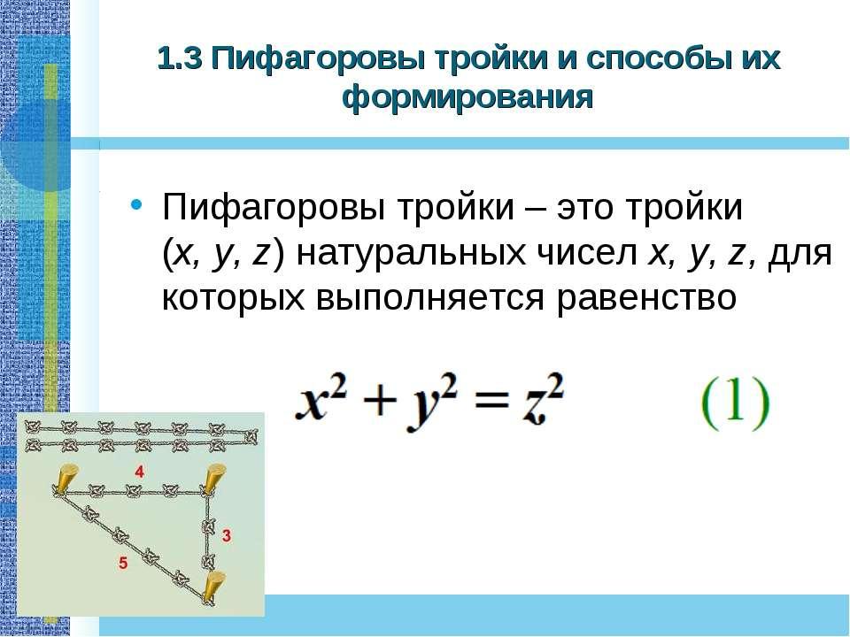 1.3 Пифагоровы тройки и способы их формирования Пифагоровы тройки – это тройк...