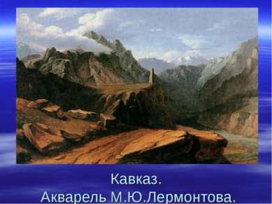 Кавказ. Акварель М.Ю.Лермонтова.