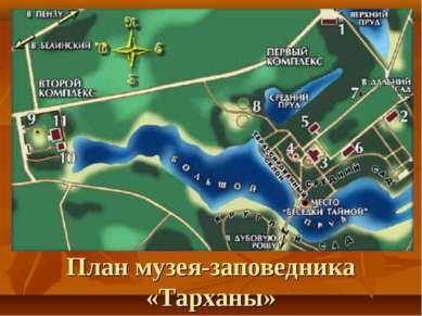 План музея-заповедника «Тарханы»