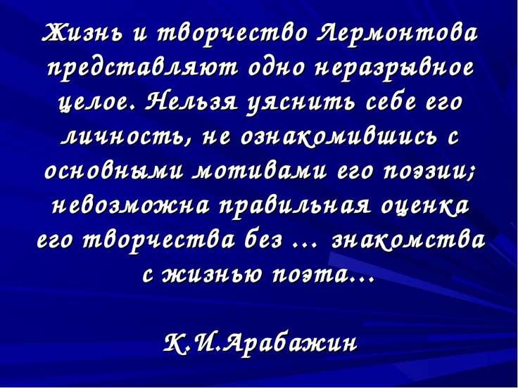 Жизнь и творчество Лермонтова представляют одно неразрывное целое. Нельзя уяс...
